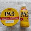 【明治プロビオヨーグルト PA-3 体験談】プリン体と戦う乳酸菌食品を紹介