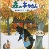 絵本 肥田美代子さんの「もりの本やさん」を紹介。本を楽しもう。