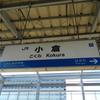 2019年10月26日 幡生工場公開とちょこっと九州編 ②