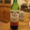 【新発売十勝ワイン】 スペシャルブレンドDX
