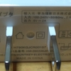 Huawei nova lite 3(POT-LX2J) No.6 バッテリーの持ちは19日程度と3週間は持たない