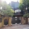 谷根千の異空間「朝倉彫塑館」