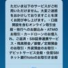 住信SBIネット銀行 システム障害→復旧