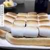 マシュマロトースト いろいろトースト