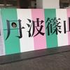 写真で振り返ろう2019.04.28☆第5回とっておきの音楽祭兵庫・丹波篠山