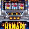 【HANABI】初打ち稼動&設定狙い稼動!!朝一良挙動の台を捨てて純ハズレ確認した台に移った結果・・・