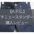 【大人のデニム】伊勢丹でA.P.C.のプチニュースタンダードを購入!じっくり育てたい