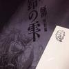 蟲師特別編「鈴の雫」映画初日舞台挨拶 ◼︎ 5/16(Sat)12:45回