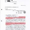 違法行為を認める建交労広島の準備書面