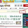 ②FX口座へ入金(少しでもお得に外貨両替!空港にてラクラク受け取り!)