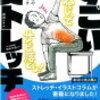【シューイチ】4/5 田中千哉さん『タオルストレッチ』のやり方 腰痛・肩こり改善&リンパの位置を中心に