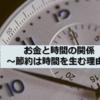 お金と時間の関係~節約は時間を生む理由~