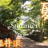#301 夏の軽井沢でひんやり食べ歩き!