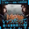 【映画】いつだってやめられる 闘う名誉教授たち(ついに完結!大団円!)