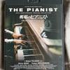 映画ブルーレイ購入記:「戦場のピアニスト」
