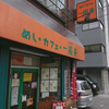 めし・カフェ・一風来(いっぷく)/ 札幌市豊平区豊平2条2丁目