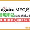 【工事費無料・月額3,361円〜】超おすすめ!エキサイトMEC光の特徴と評判