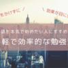 【英語勉強法】英語を本気で始めたい人向け|ここまですれば完璧!仕上げ作業