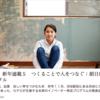 【ご報告】 取材していただいた記事を朝日新聞に載せていただきました。
