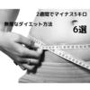 無理なダイエットで【2週間で-5キロ】した方法6選
