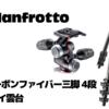 【レビュー】マンフロットの190プロカーボンファイバー三脚とXPRO3ウェイ雲台を導入して最強の撮影環境が出来上がったお話