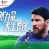 中国で見る、ワールドカップ2018ロシア大会