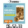 50万円分ビットコイン無料プレゼントキャンペーン実施中!