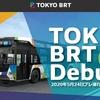 #391 誘導線正着制御は当面「晴海BRTターミナル」のみ プレ運行期間