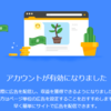 Google AdSenseの導入に成功!スピード承認までの流れを公開