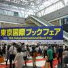「第19回 東京国際ブックフェア」に行ってきた