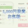 One Tap Buy(ワンタップバイ)で新規2000円分購入。買い付けタイミングなんて気にしない