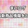 【遊戯王 最新パック】買うならどれ?「サベージ・ストライク 」などおすすめ商品をおさらい!【2018年10月号】