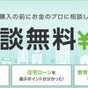 SUUMOの相談カウンターは住宅ローンについて聞けて、電話相談もあり!SUUMO会員だからこそ分かる、安全性は?