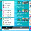 【剣盾ダブル/GS】構築メモ