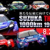 スーパーGT 鈴鹿1000km 2017!
