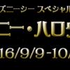 """東京ディズニーシー""""ディズニー・ハロウィーン""""特設サイトオープン"""