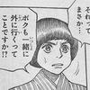 (20150218)「妖怪伝奇 Roku69Bi-ロクロックビ-」第2話 東京見物