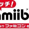 タッチ!amiibo いきなりファミコン名シーン