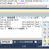 懐刀 Visual Studio の F4 キー