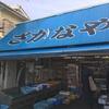 丹後でコスパ抜群の美味い魚を:買う「さかなや みずしま」食べる「富田屋」