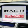 【RB1】純正インターナビとスマホをBluetooth接続