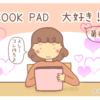 『作り置きにもぴったり!COOK PAD超おすすめレシピ5選~夏野菜編~』