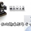 【好きな映画】トゥルーマン・ショー【ネタバレ無し】