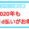 【d払い】2020年注目のキャッシュレス!今後のキャンペーン予定などをまとめて解説!