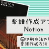 楽譜作成アプリ<Notion>⑥印刷方法やMP3などの音源作成方法