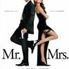 こんな夫婦ゲンカ見たことないwww『Mr.&Mrs スミス』-向山雄治さんの映画ブログに載っている映画観てみた