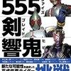 『仮面ライダー555』と『glee』で白熱教室【追記】