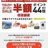 楽天SS☆2時間限定半額のNIKE★