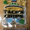 カルディのメキシカンおつまみ!『タコスチップス』と『メキシチョイス サルサソース』を食べてみた!