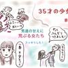 35歳の少女 #5 荒ぶる女たち
